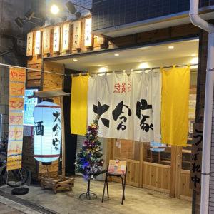 【飲食店 集客】小規模業態「鳥貴族 大倉家」にアラサー女子が潜入調査!
