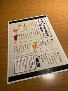 【飲食店 集客】おひとり様でチェーン店に行ってみた!@つぼ八